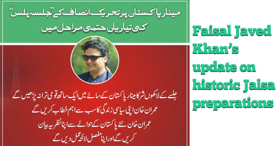 faisal-javed-khan-updates-lahore-jalsa