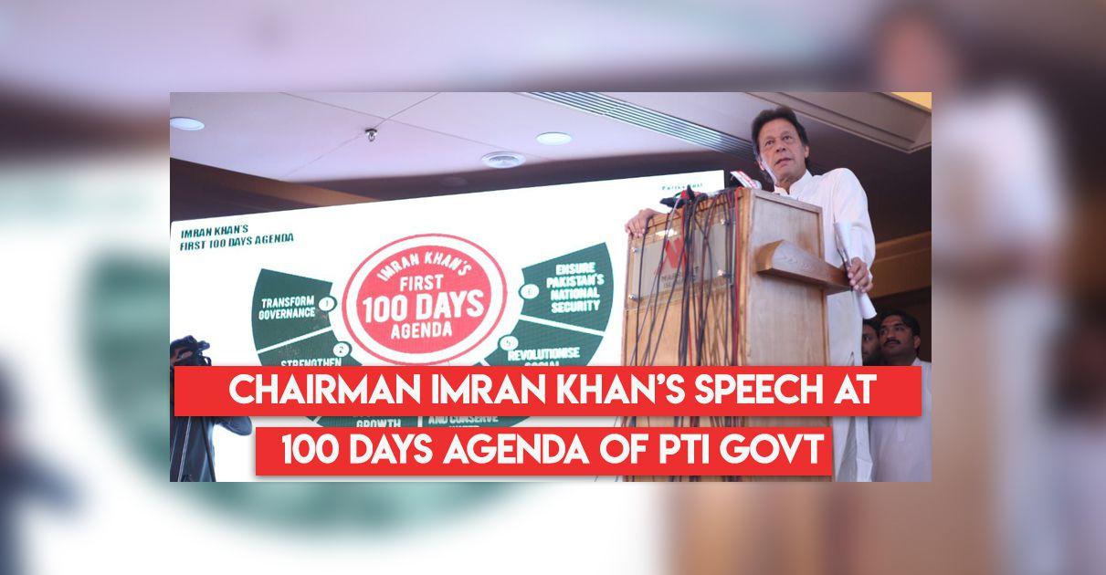 100-days-of-pti-govt-imran-khan-speech