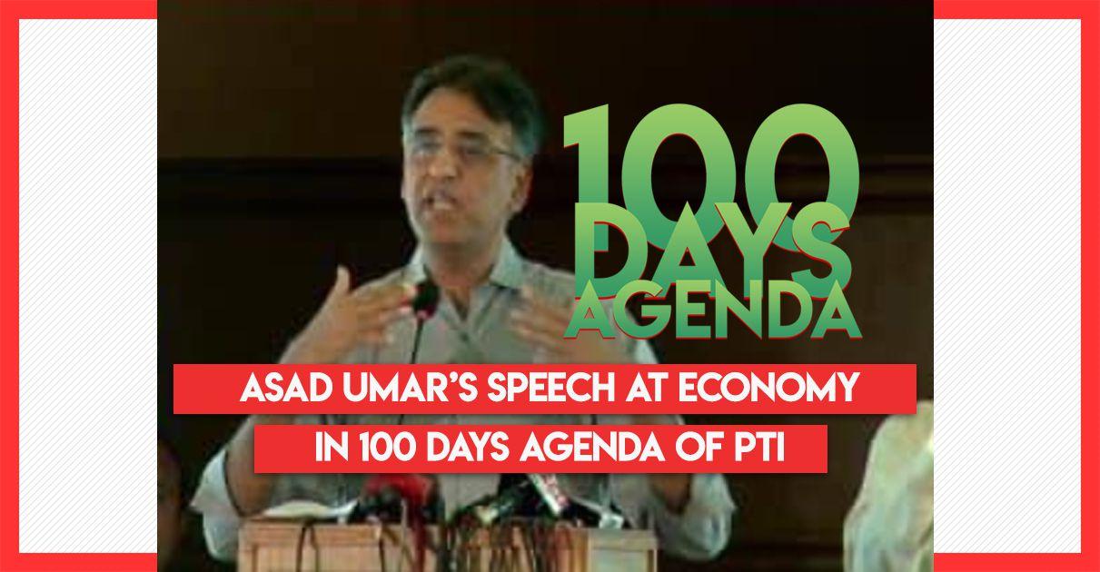 asad-umar-speech-ecnomy-100-days-agenda