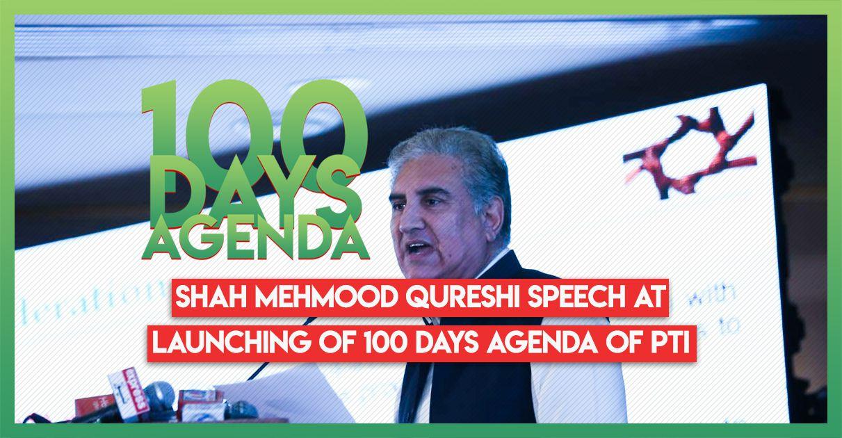 shah-mehmood-qureshi-speech-100-days-agenda