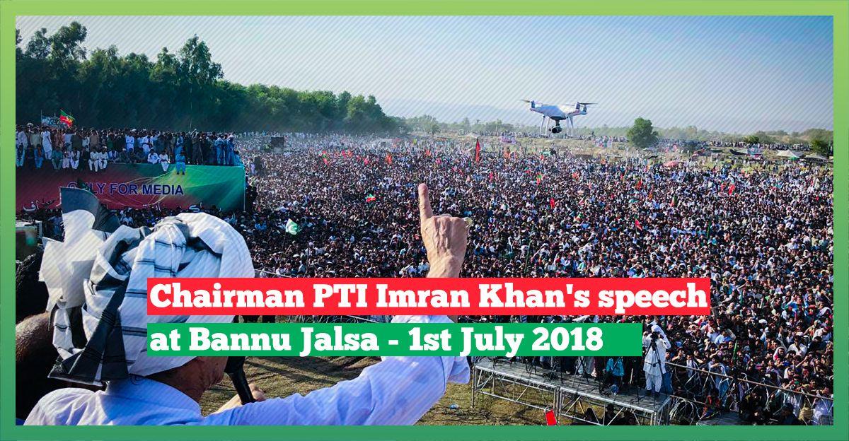 imran-khan-speech-1st-july-2018