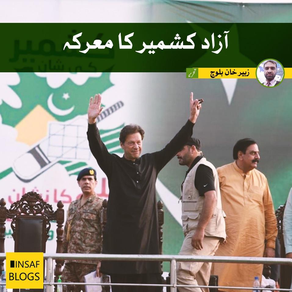 Aazad Kashmir  Ka Marka - Insaf Blog