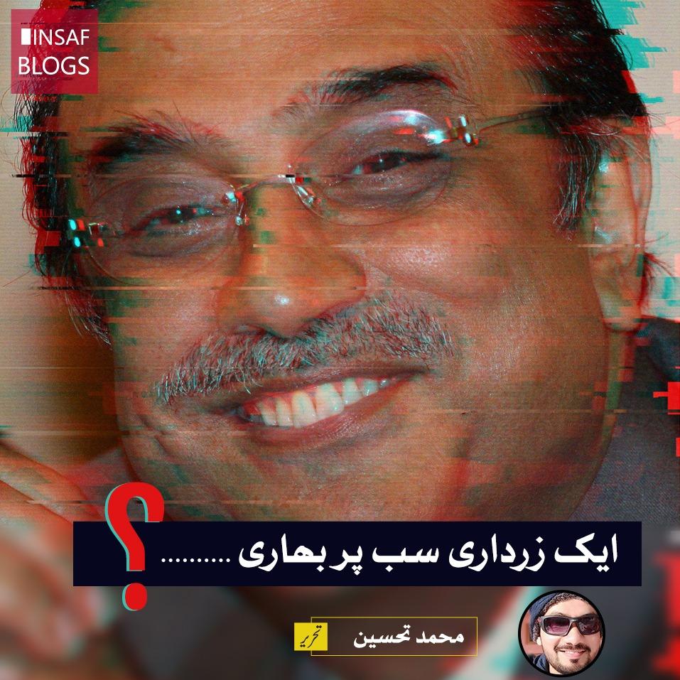 Aik Zardari Sab Pe Bhari - Insaf Blog