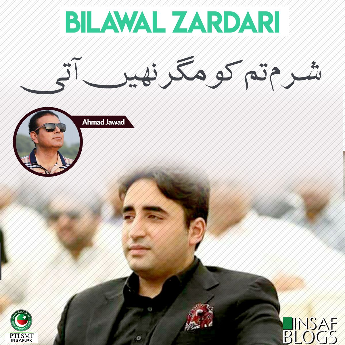 Insaf Blog on Bilawal Zardari