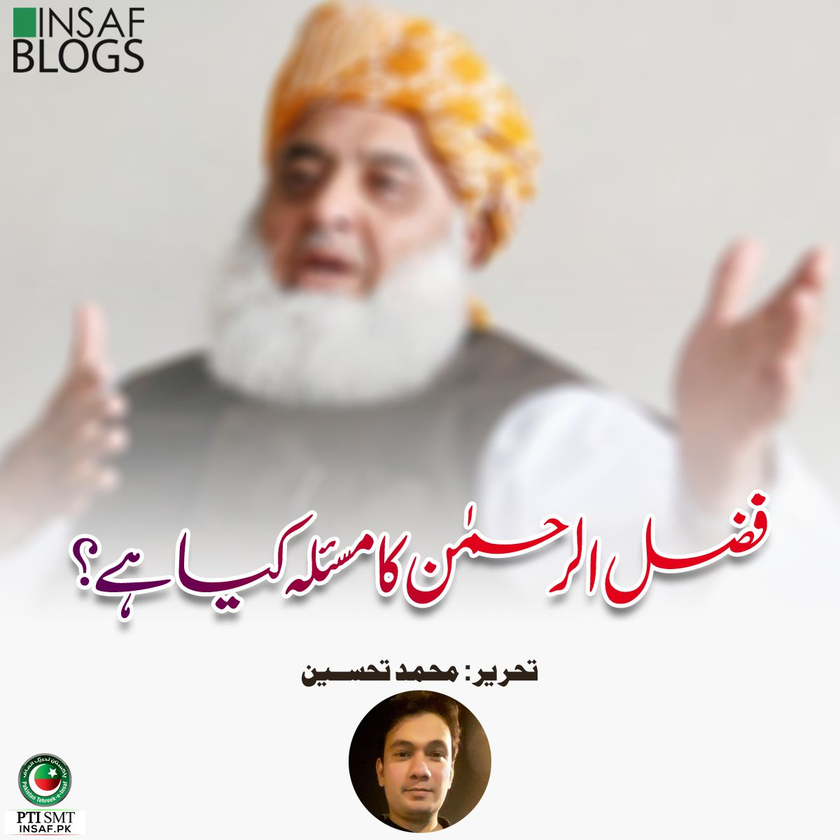 Fazal Ur Rehman Ka Masla