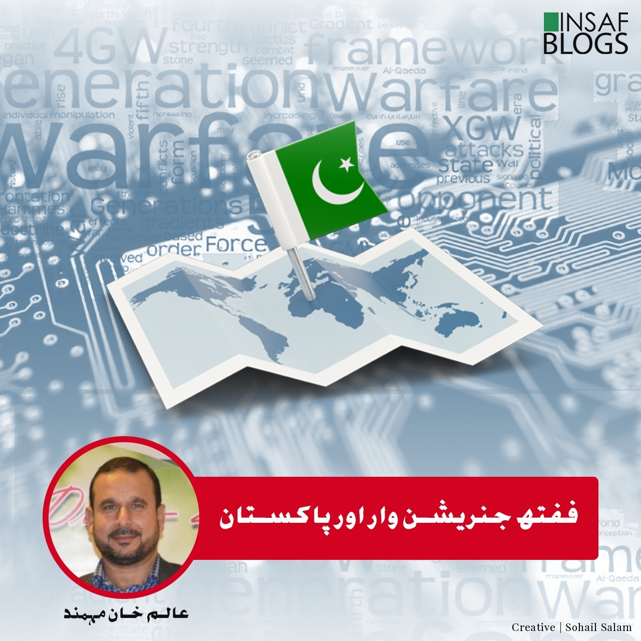 Fifth Generation Warfare Insaf Blog