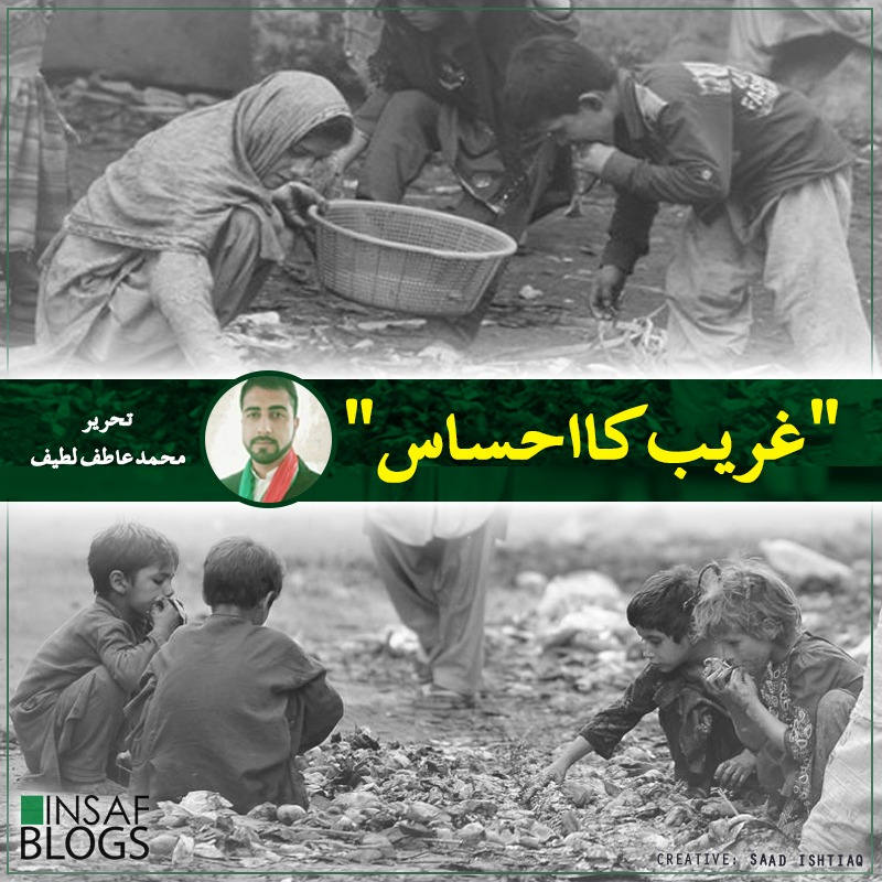 Ghareeb Ka Ehsas - Insaf Blog