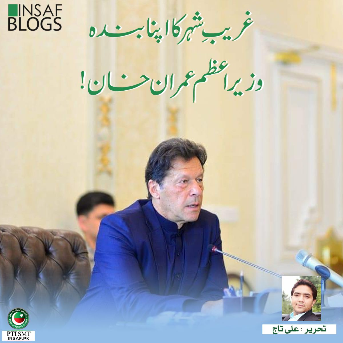 Gharib e Shehr ka Apna Banda - Imran Khan - Insaf Blog.