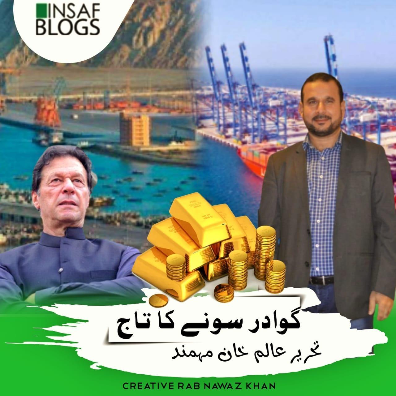 Gwadar Sonay Ka Taaj - Insaf Blog