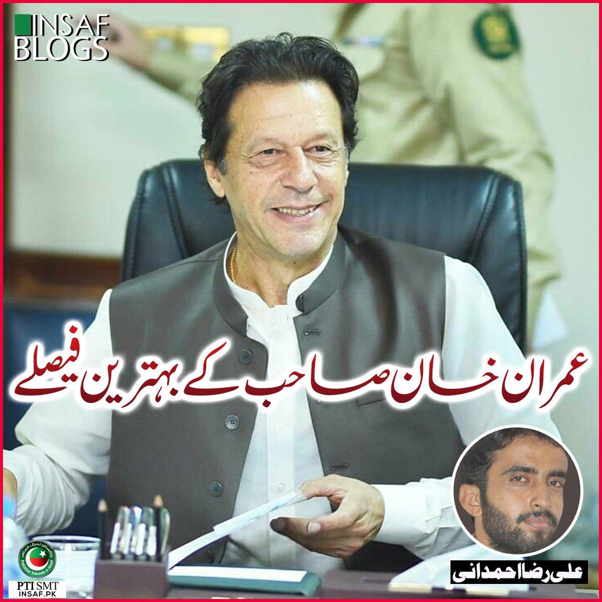 Imran Khan's best decisions - Insaf Blog