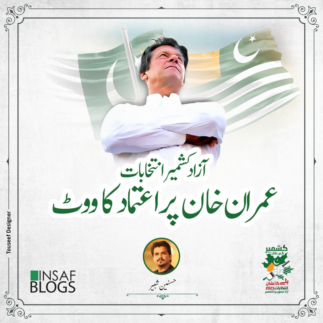Imran Khan Par Aitmaad Ka Vote - Insaf Blog