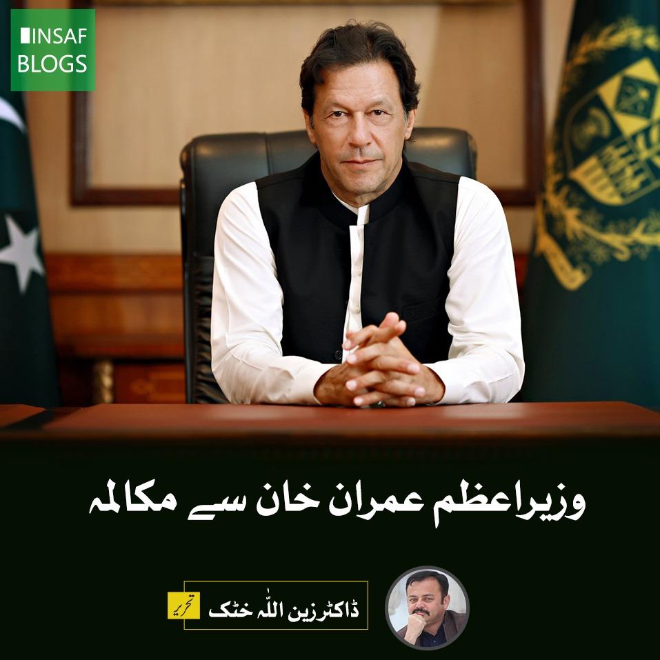 Imran Khan Se Mukaalma - Insaf Blog