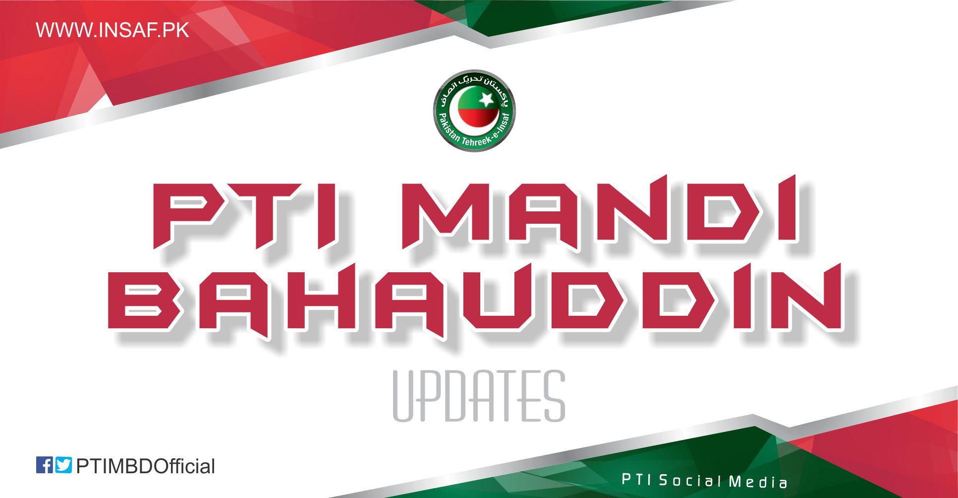 PTI Mandi Bahauddin Update