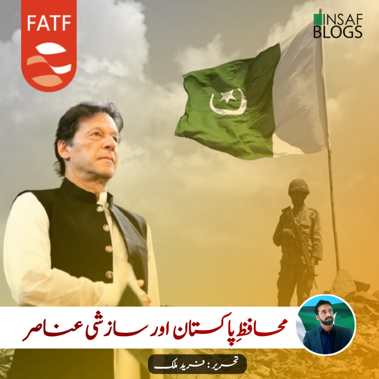 Mohafiz E Pakistan Aur Saazishi Anaasir - Insaf Blog