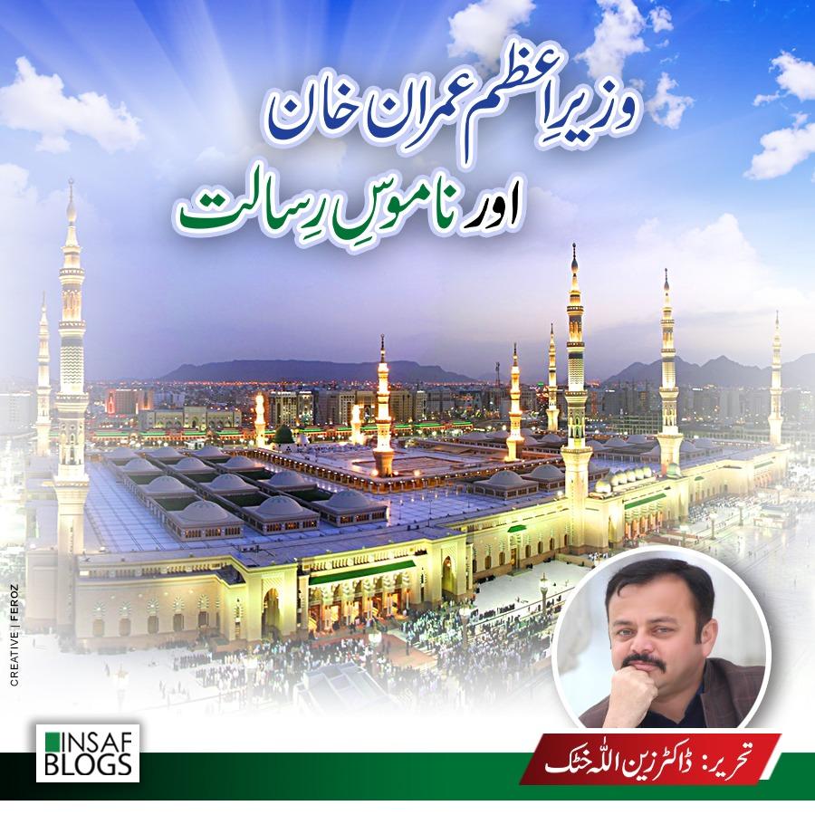 Namoos E Risalat Aur Imran Khan - Insaf Blog