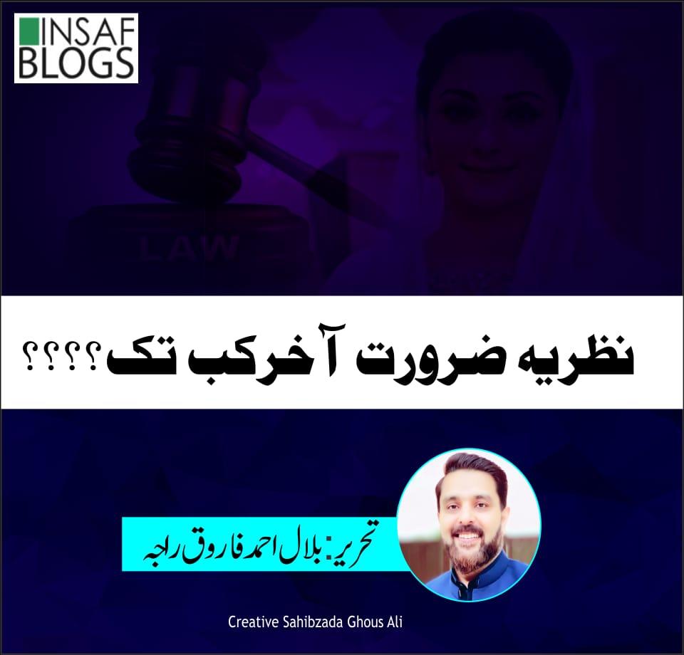 Nazria Zaroorat Insaf Blog