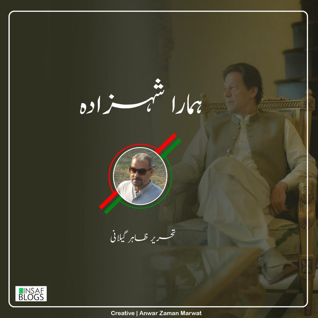 Our Prince - Insaf Blog