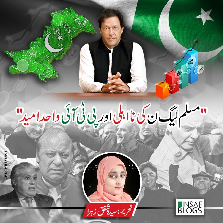 PMLN Ki Na Ehli aur PTI Wahid Ummeed - Insaf Blog