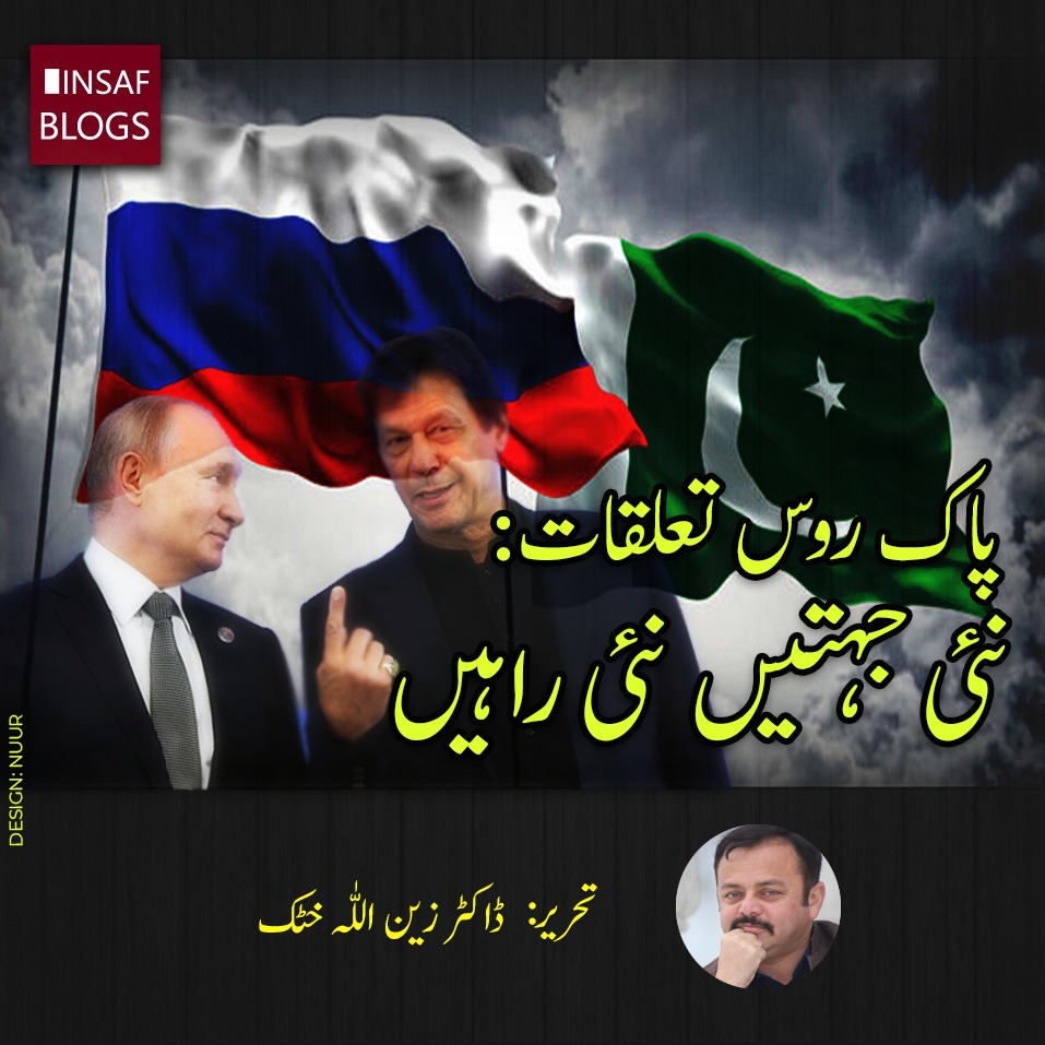 Pak-Russia Relationship - Insaf Blog