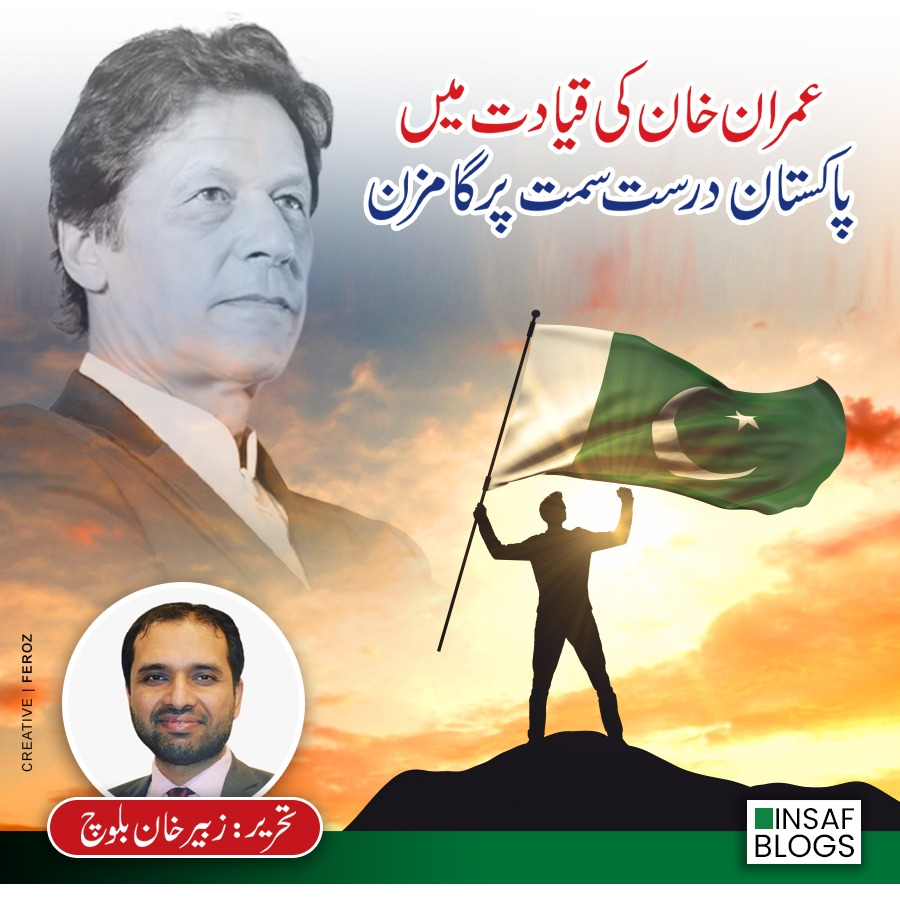Pakistan Going in the right direction - Insaf Blog