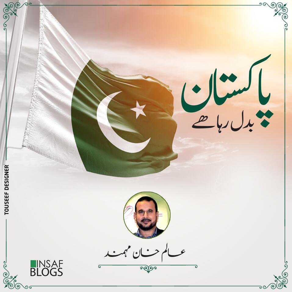 Pakistan is Changing - Insaf Blog