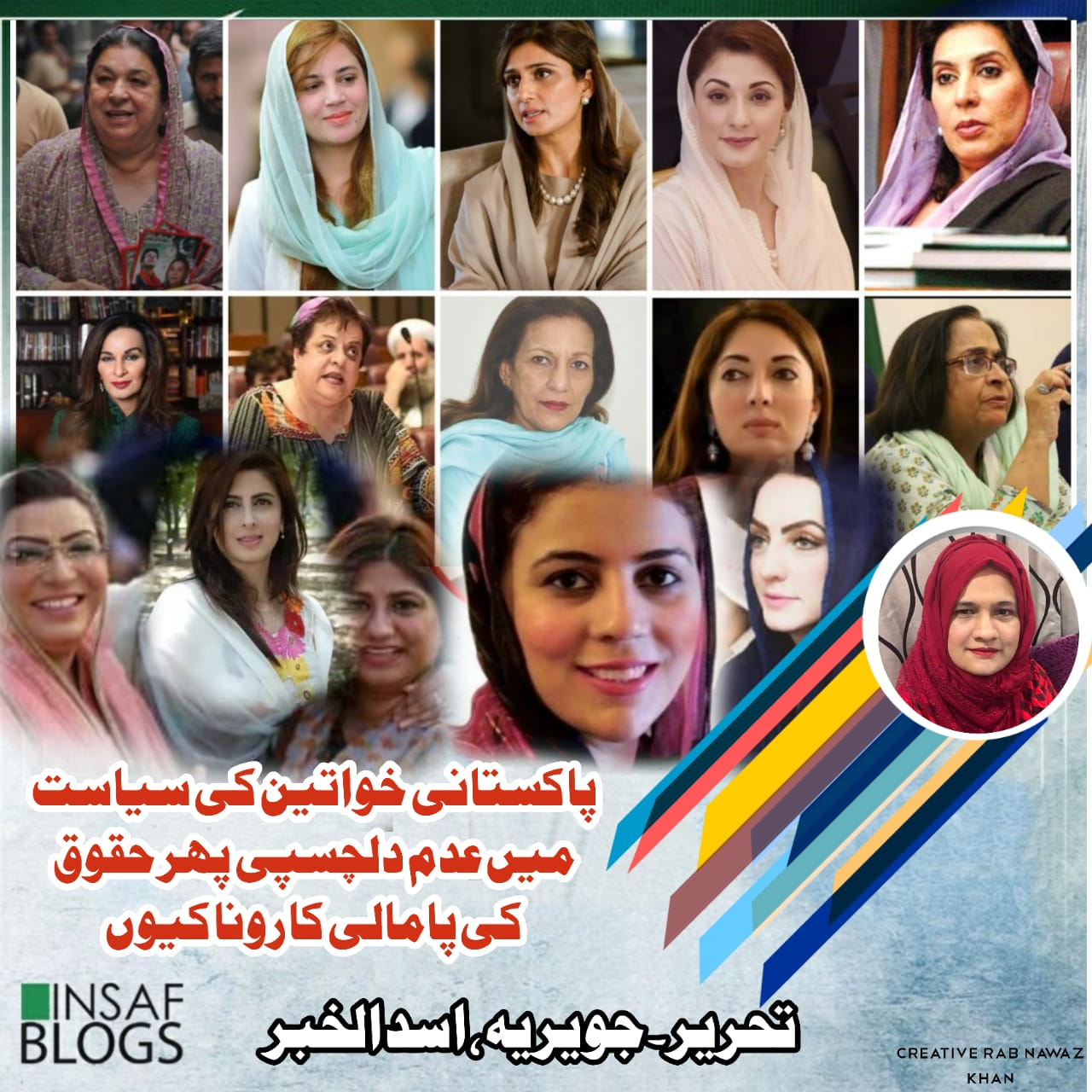 Pakistani Women's Interest In Politics - Insaf Blog