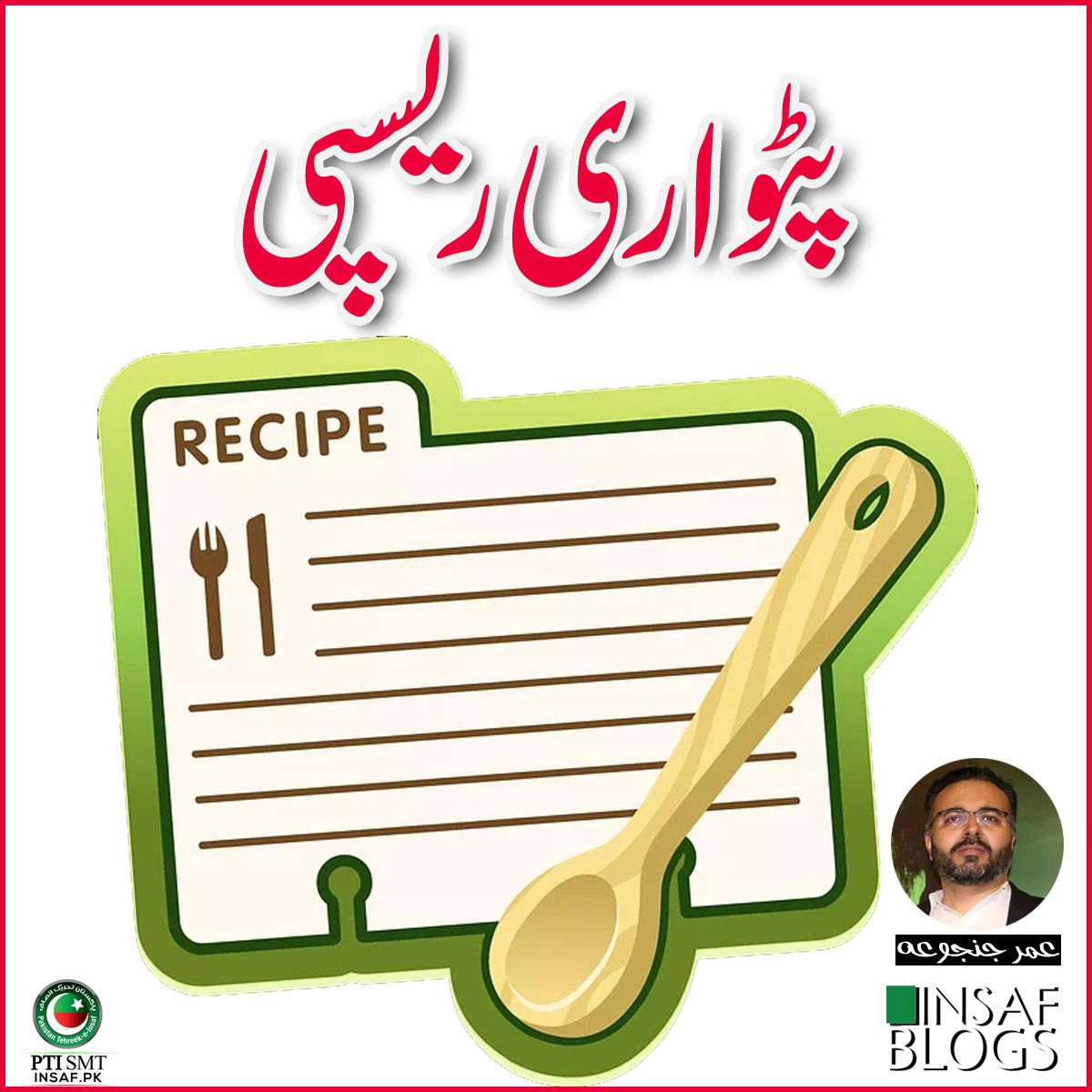Patwari-recipe-insaf-blog
