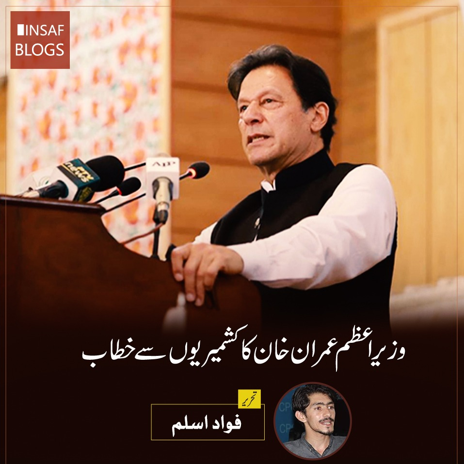 Prime Minister Imran Khan's Address To The People of Kashmir
