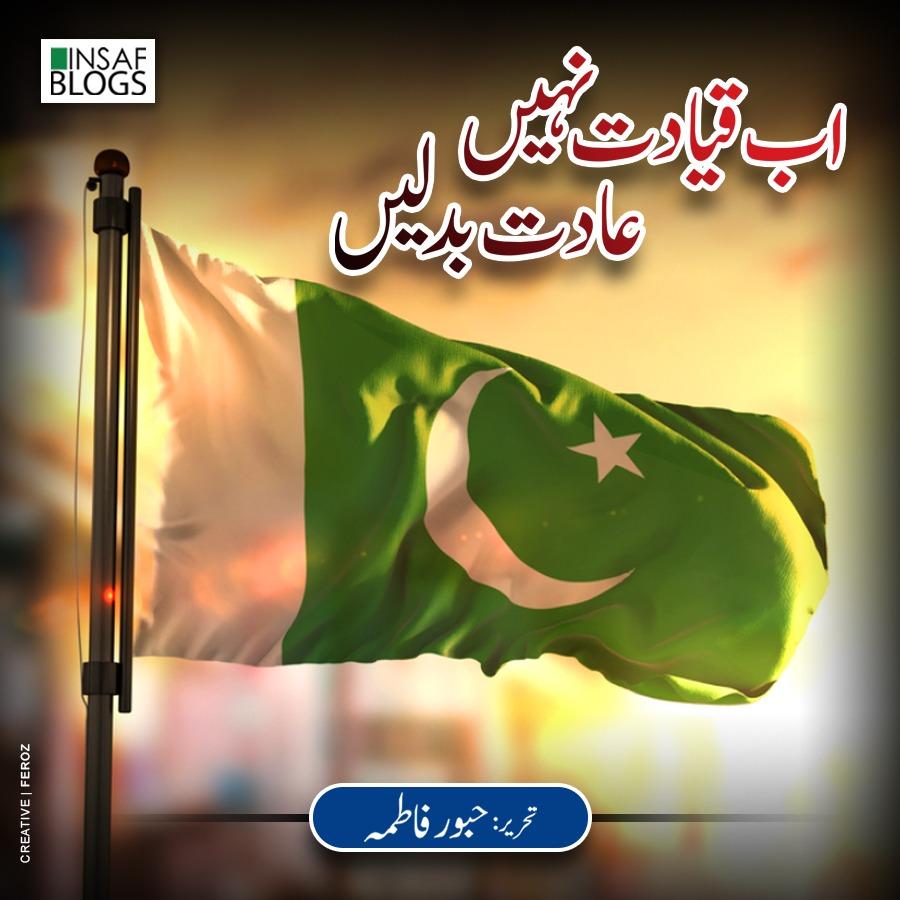 Qayadat Nahi Aadat Badlain - Insaf Blog