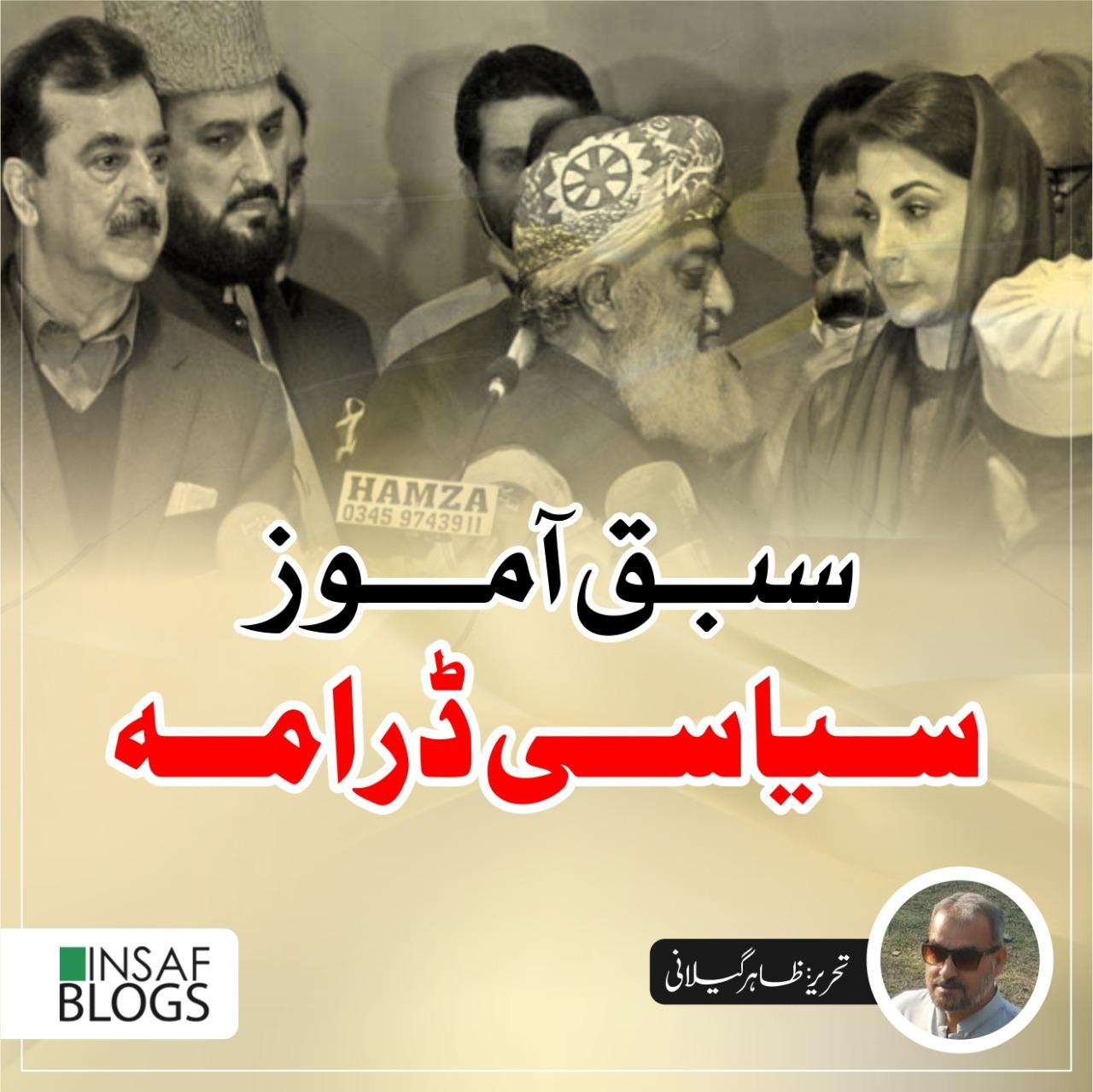 Sabaq Amoz Siasi Drama - Insaf Blog