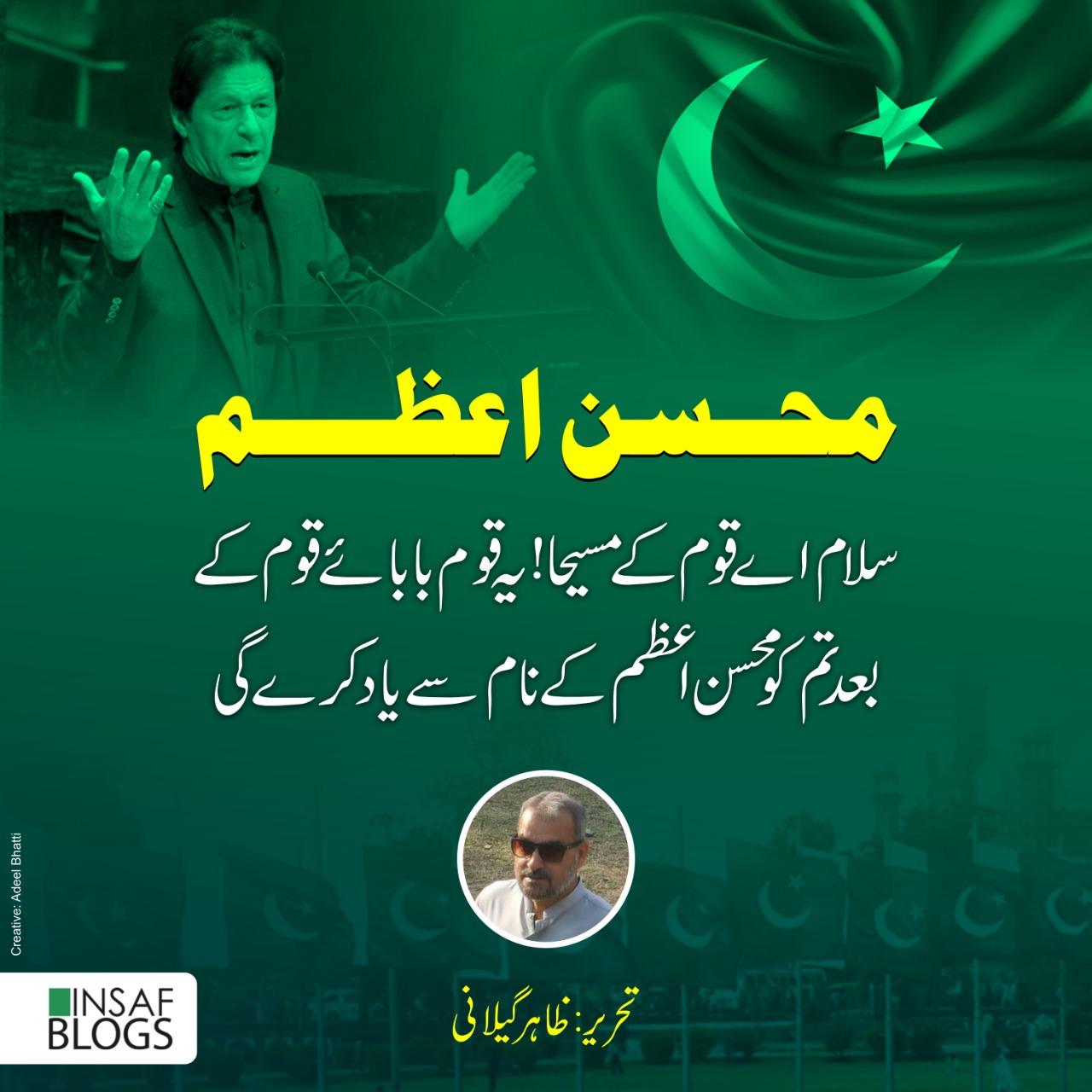 Salam Mohsin E Azam - Insaf Blog