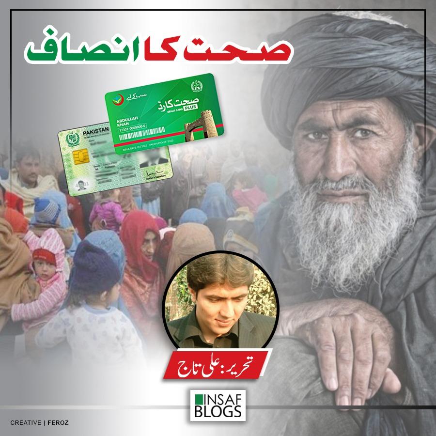 Sehat Insaf Card - Insaf Blog