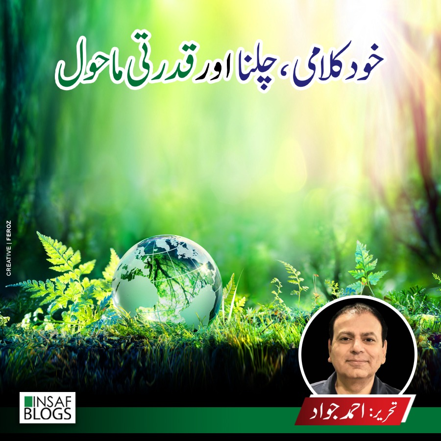 Self Talk and Nature - Insaf Blog