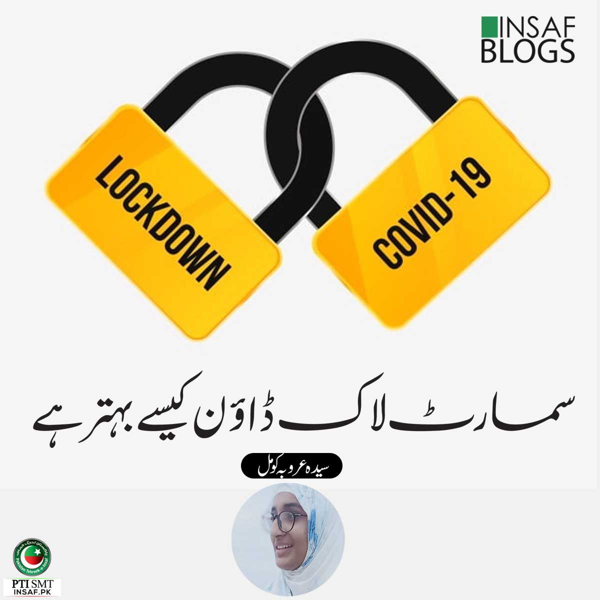 Smart lockdown Insaf Blog