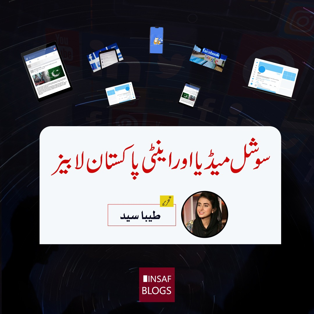 Social Media and Anti-Pakistan Lobbies - Insaf Blog