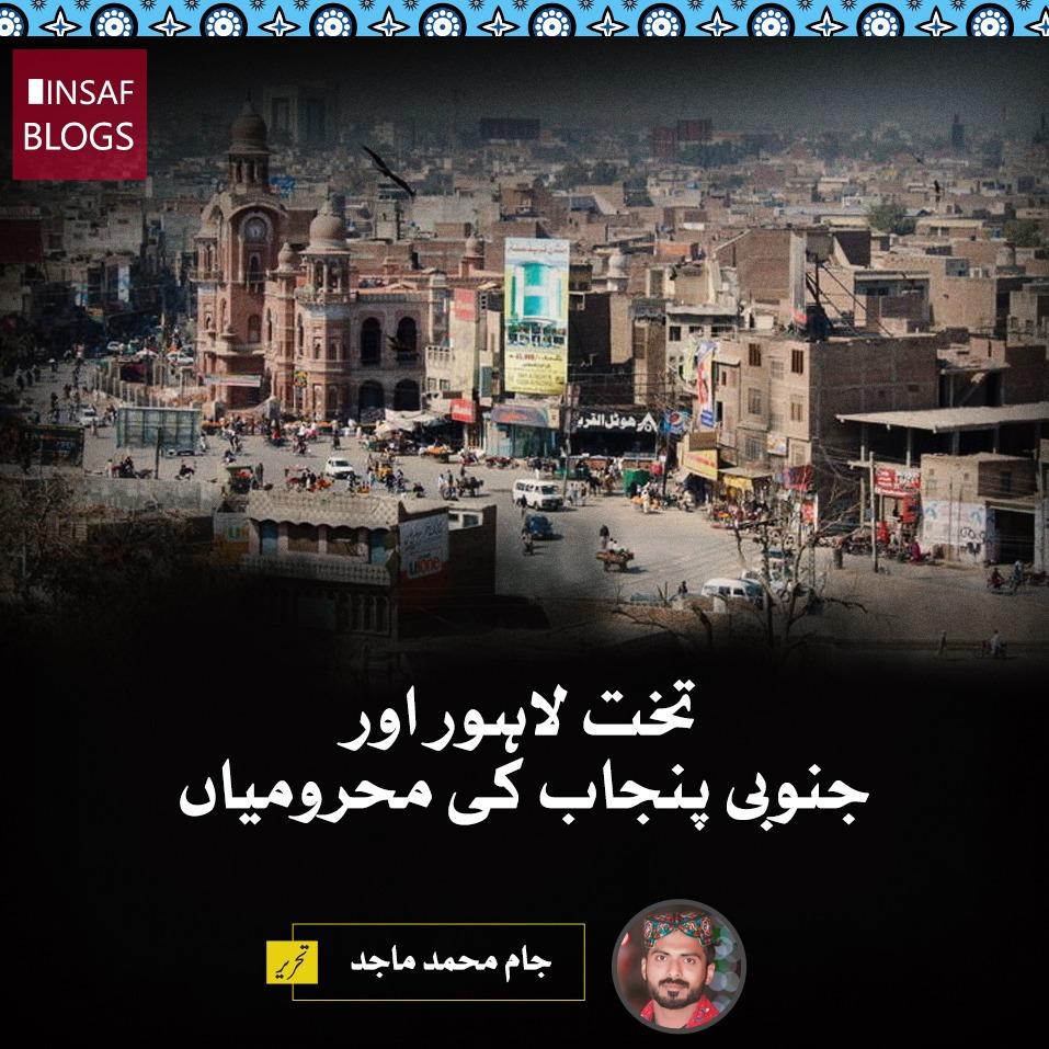 Takh E Lahore and South Punjab - Insaf Blog