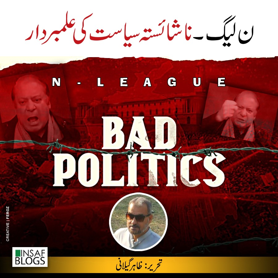 The Bad Politics of PMLN - Insaf Blog