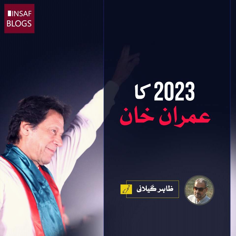 The Imran Khan of 2023 - Insaf Blog