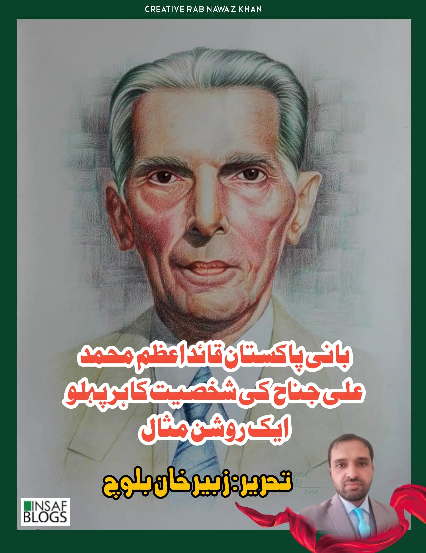 The Personality of Quaid E Azam - Insaf Blog
