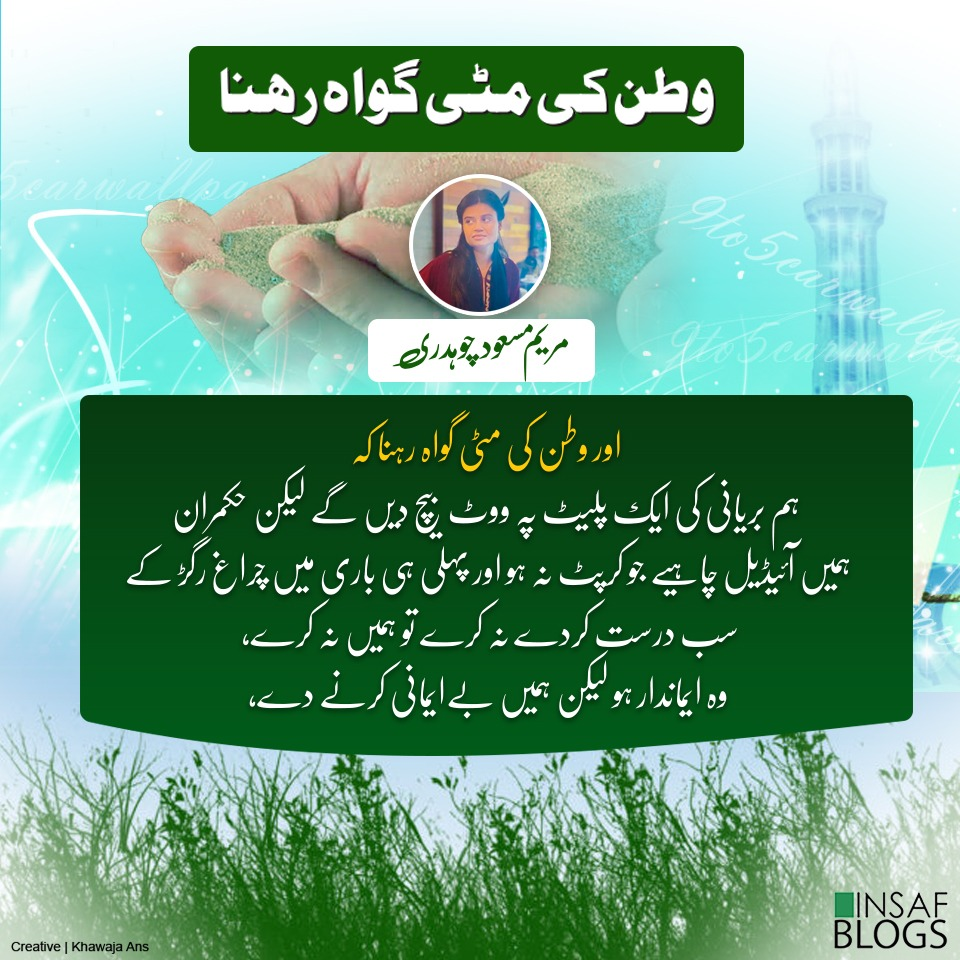 Watan Ki Matti Insaf Blog Maryam Masood