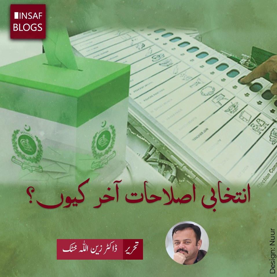 Why Election Reforms - Insaf Blog