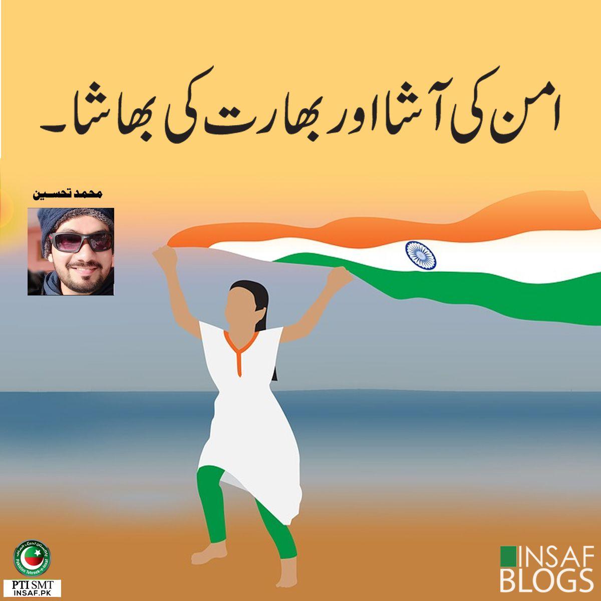 aman ki aasha insaf blog