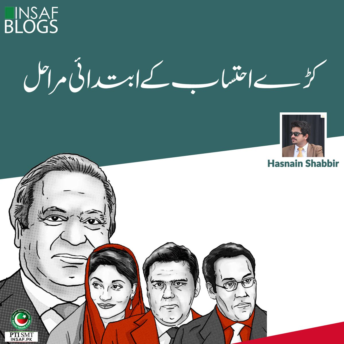 ehtsab-insaf-blog