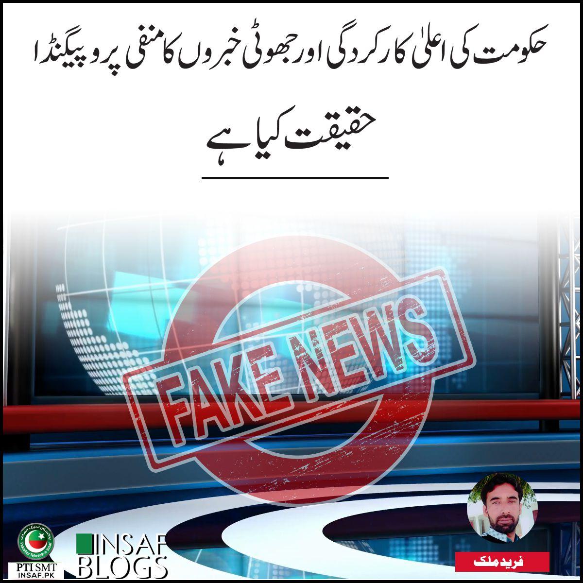 fake-news-insaf-blog