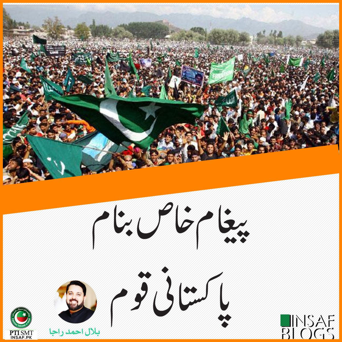 paigham-banaam-pakistan-insaf-blog