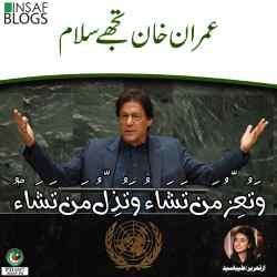 Imran Khan Tujhay Salam - Insaf Blog