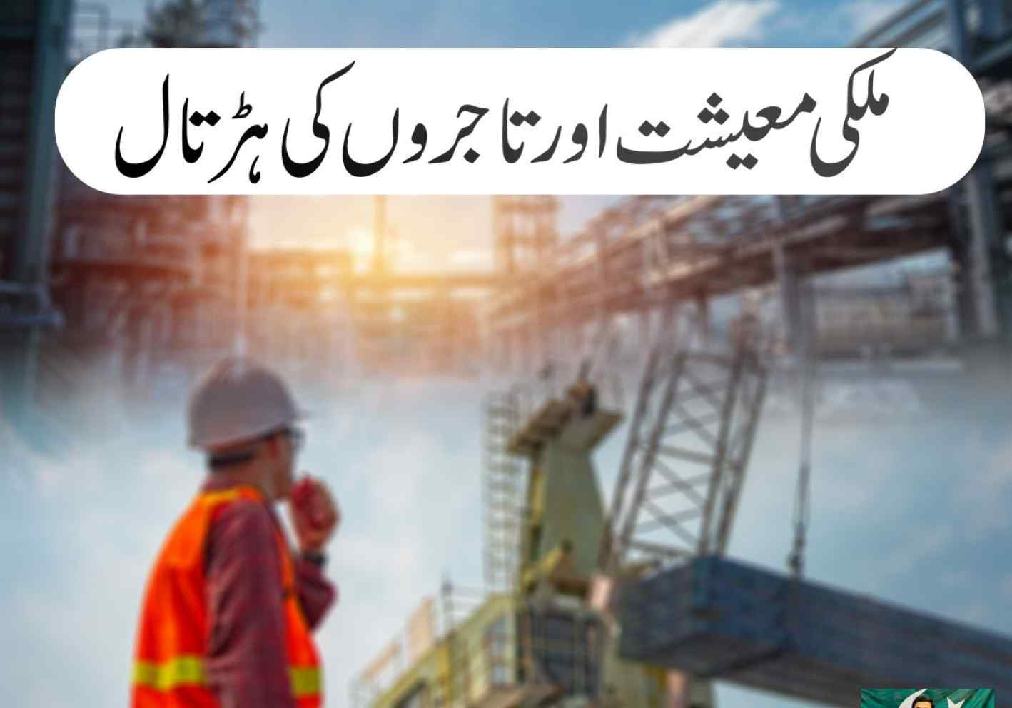 Economy and Strike by Traders Insaf Blog