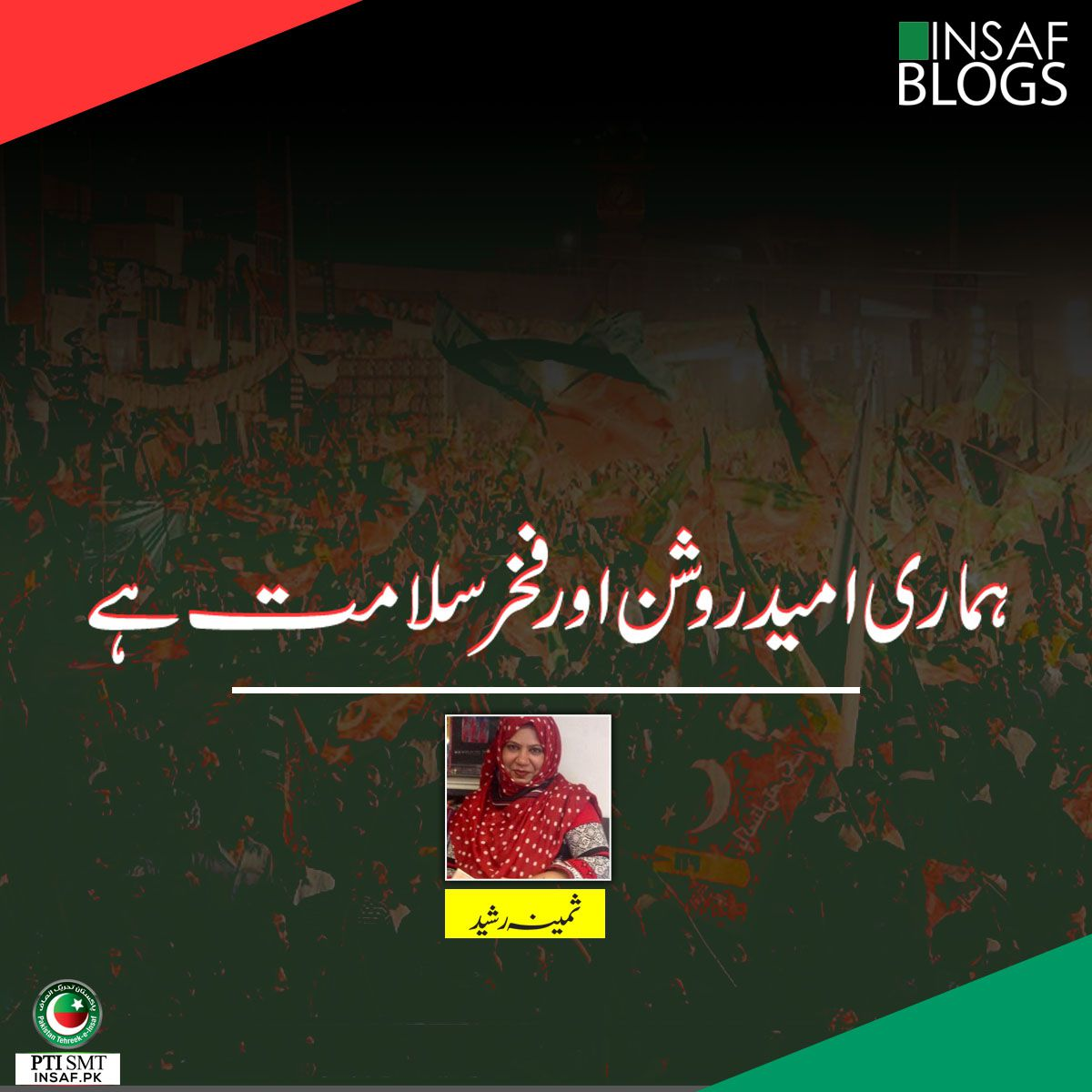 umeed-insaf-blog